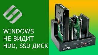 Windows 10, 8, 7 не видит жесткий диск или SSD - Как подключить! 💻⚙️🗄️