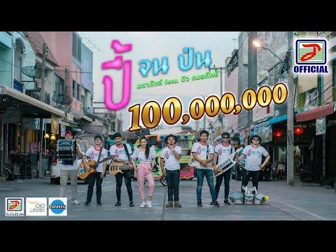 คอร์ดเพลง ปี้จนป่น เอ มหาหิงค์ MAHAHING feat.บัว กมลทิพย์