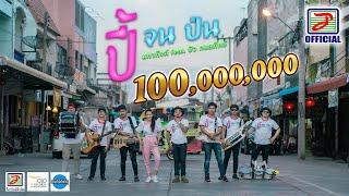 ปี้(จน)ป่น - [ เอ มหาหิงค์ ] MAHAHING feat.บัว กมลทิพย์「Official MV」