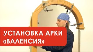 Установка арки Валенсия ПВХ (производитель Лесма г. Ярославль)(Видео-инструкция по установке арки Валенсия компании