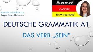 Немецкий язык. Грамматика