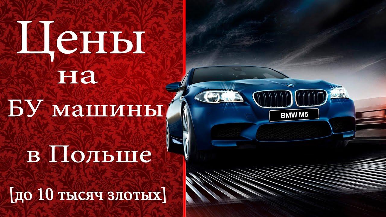 Автопродажа сайты польша видеохостинги украины