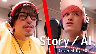 【歌ってみた】「Story」−AI covered by EXIT