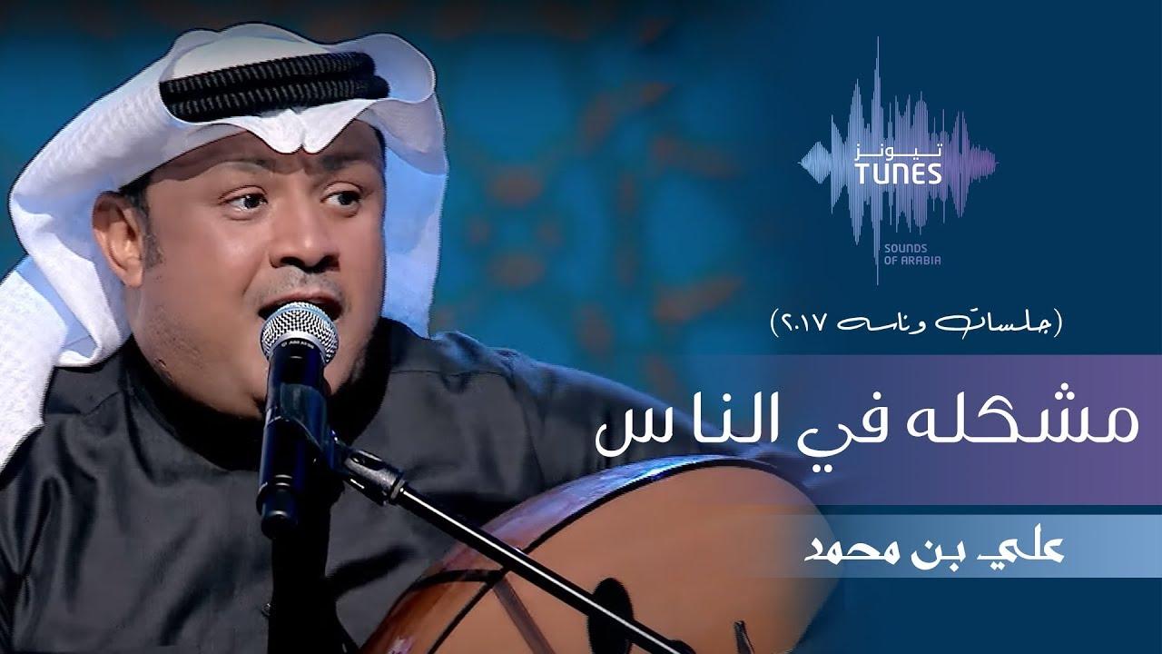 علي بن محمد مشكلة في الناس mp3