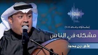 علي بن محمد - مشكله في الناس (جلسات  وناسه) | 2017