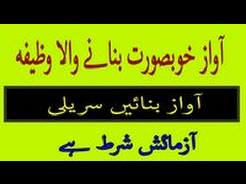 Awaz Khubsorat Banane Wala Wazeefa - Wazifa For Beautiful