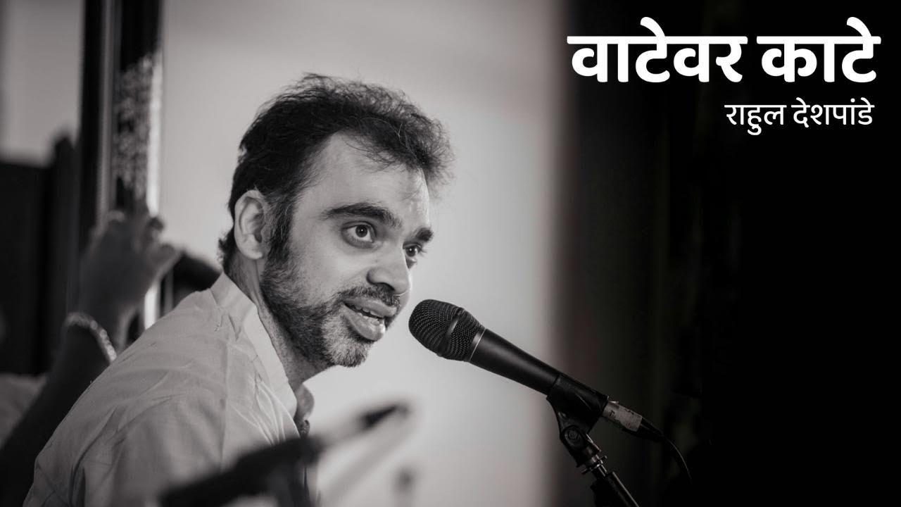 Watewar Kaate | Rahul Deshpande | Unplugged |
