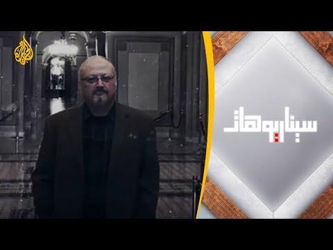 سيناريوهات- خاشقجي.. اغتيال الحقيقة  - نشر قبل 5 ساعة