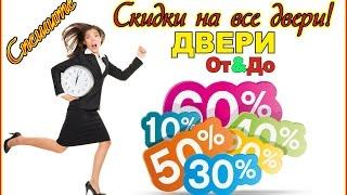 Межкомнатные двери, межкомнатные двери цена, купить межкомнатные двери(Компания