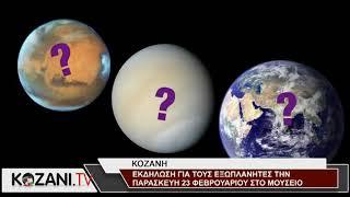 Εκδήλωση για τους εξωπλανήτες στην Κοζάνη