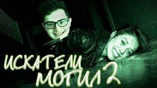 ТРЕШ ОБЗОР фильма Искатели Могил 2