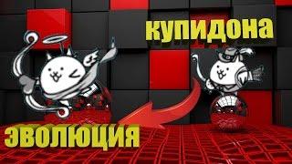 #14 эволюция купидона( battle cats) прохождение на русском игровой канал mr. Barbos