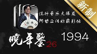 《晓年鉴》第26期 1994年 高晓松成名火遍全国 小山智丽击败邓亚萍 全球电影文化巅峰年