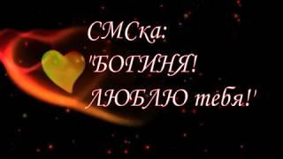 ВАЛЕНТИНКА мужчине/мужу.Видеопоздравление с днем Валентина.Признание в любви!