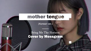 Bring Me The Horizon - mother tongue (Korean ver.) Cover by Messgram | 브링미더호라이즌 - 모국어 (메스그램 커버)
