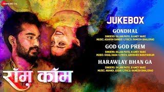 Rom Com Full Movie Audio Jukebox Vijay Gite Madhura Vaidya Teja Deokar & Antra Patil