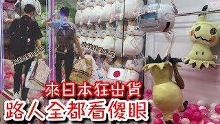 在日本娃娃機狂用「甩爪」出貨!店員後來直接不補貨....【醺醺Xun】Ft. Our tv [台湾UFOキャッチャー UFO catcher คลิปตุ๊กตา Clip búp bê]