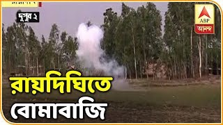 Violence witnessed at Raidighi, bombs hurled, BJP accused | ABP Ananda