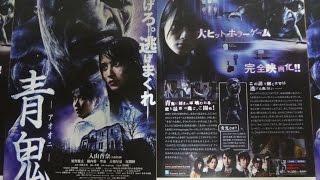 青鬼 2014 映画チラシ 2014年7月5日公開 【映画鑑賞&グッズ探求記 映画...