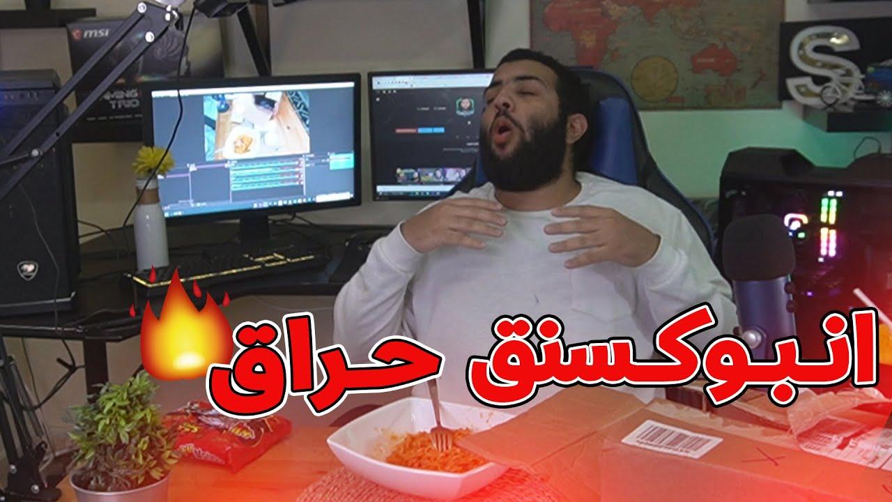 انبوكسنق حراق : لو جاوبت غلط اكل احر اندومي في العالم 🥵🔥!!