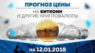 Прогноз цены на Биткоин, Эфир и другие криптовалюты (12 января)