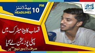 10 PM Headlines Lahore News HD - 20 July 2018
