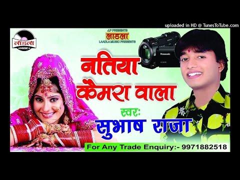 Dj नतिया कैमरा वाला - Natiya Camera wala-Subhash raja new hot song 2017