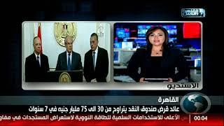 نشرة منتصف الليل من القاهرة والناس 17 يوليو
