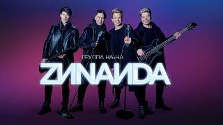 ЗИНАИДА НА НА   - Премьера клипа 2017 - На-на Зинаида