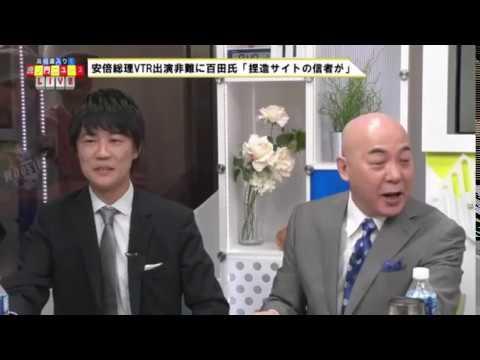安倍総理VTR出演番組批難に   by百田尚樹×KAZUYA