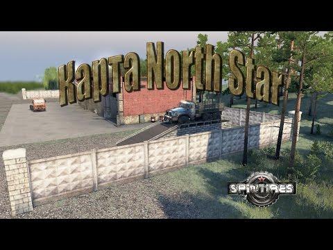 Spin Tires Карта North Star