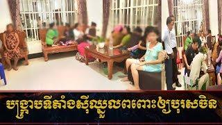 បង្ក្រាបទីតាំងស៊ីឈ្នួលពពោះឲ្យបុរសចិន, Khmer News Today, Cambodia News, Stand Up
