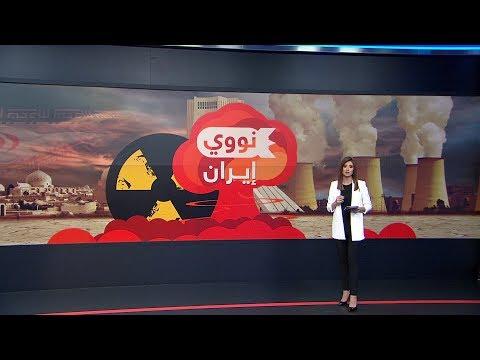 5 مآخذ أميركية على الاتفاق النووي الإيراني  - نشر قبل 7 ساعة