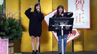 AKB48 46th ハイテンション 気まぐれオンステージ大会 新年Ver.1 A#20 NMB48 薮下柊 上西恵 2-1 2017年1月7日 幕張メッセ