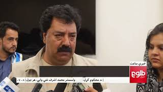 LEMAR News 12 August 2017 / د لمر خبرونه ۱۳۹۶ د زمری ۲۱