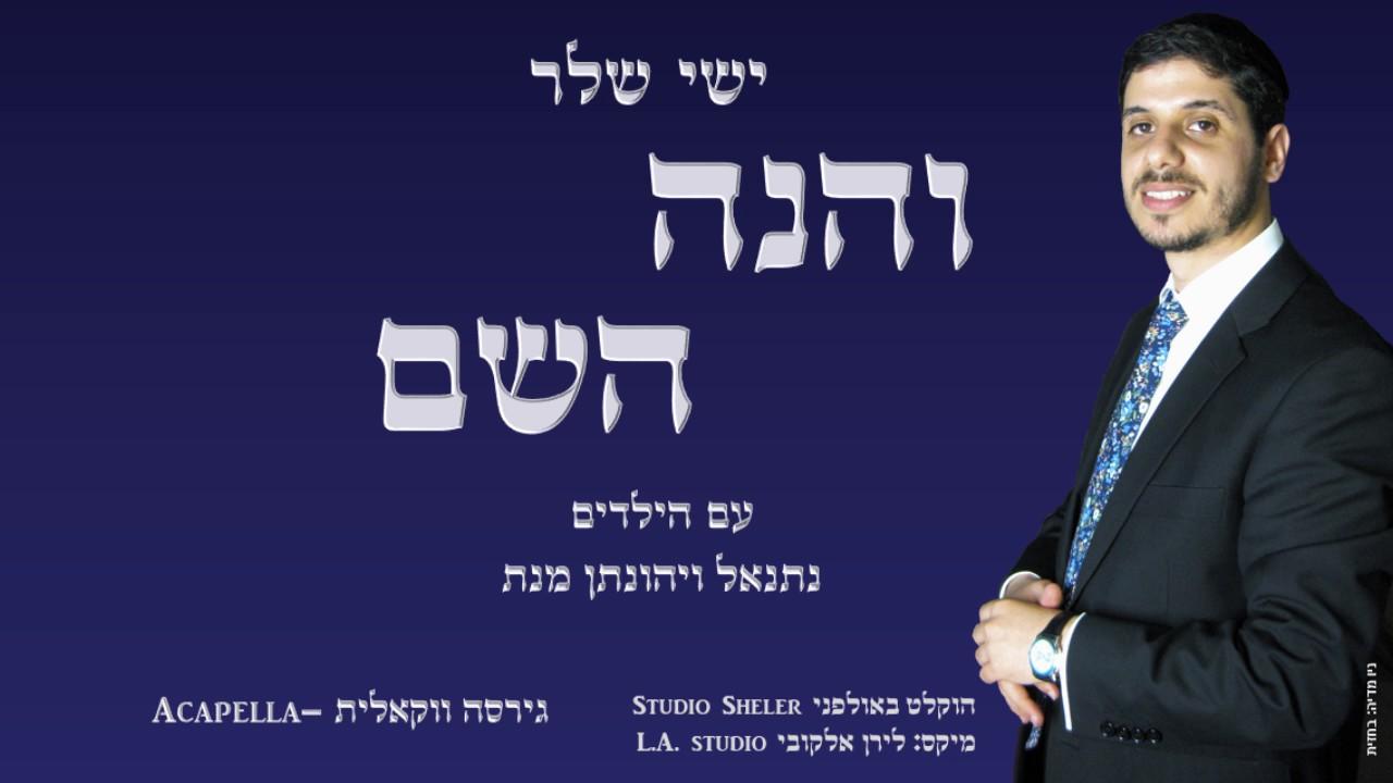 ישי שלר - והנה ה' - ווקאלי | Ishay Sheler - Vehinei Hashem - Acapella - Vocal Version