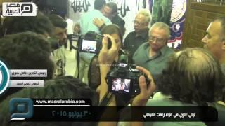 مصر العربية | ليلى علوي في عزاء رافت الميهي