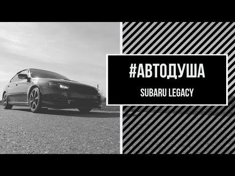 #АВТОДУША. Очень быстрый полный привод. Subaru Legacy Tuned By STI