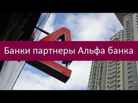 Банки партнеры Альфа банка. Полный перечень