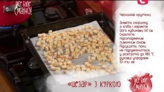 Рецепт: Салат «Цезарь» с курицей - Выпуск 158 - 25.07.15