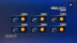 النشرة الجوية الأردنية من رؤيا 18-5-2019 | Jordan Weather