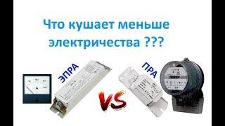 Какой светильник дневного света экономичнее ? С Электронным балластом или Электромагнитным ?