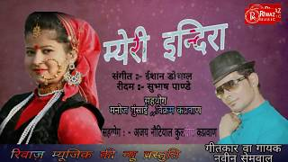 Latest Garhwali DJ Song 2018||MERI INDIRA|| Naveen Semwal | By Riwaz Music