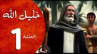 مسلسل خليل الله - الحلقة 1  - Khaleel Allah series HD
