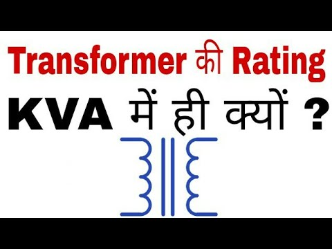 Why transformer rating in KVA not in KW. (Hindi)