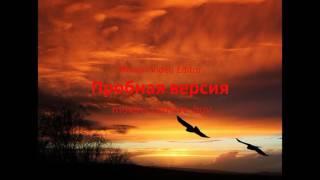 Кавер на песню Небо засыпай Максим и Лигалайз