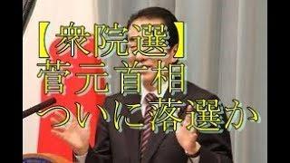 【衆院選】菅元首相ついに落選か 自民・土屋氏と因縁対決も劣勢【流行ちゃんねる】