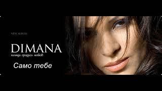 Димана - Само тебе / Dimana - Samo tebe, 2006