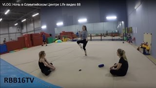 НОЧЕВАЛИ В ОЛИМПИЙСКОМ Life видео 88