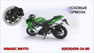 Мотоцикл спортивный IRBIS Z1 250см3 видео 1(Магазин «ИМАКС МОТО» находится по адресу: г.Москва, улица Маршала Полубоярова дом 98, Телефоны магазина:..., 2014-03-01T20:35:02.000Z)